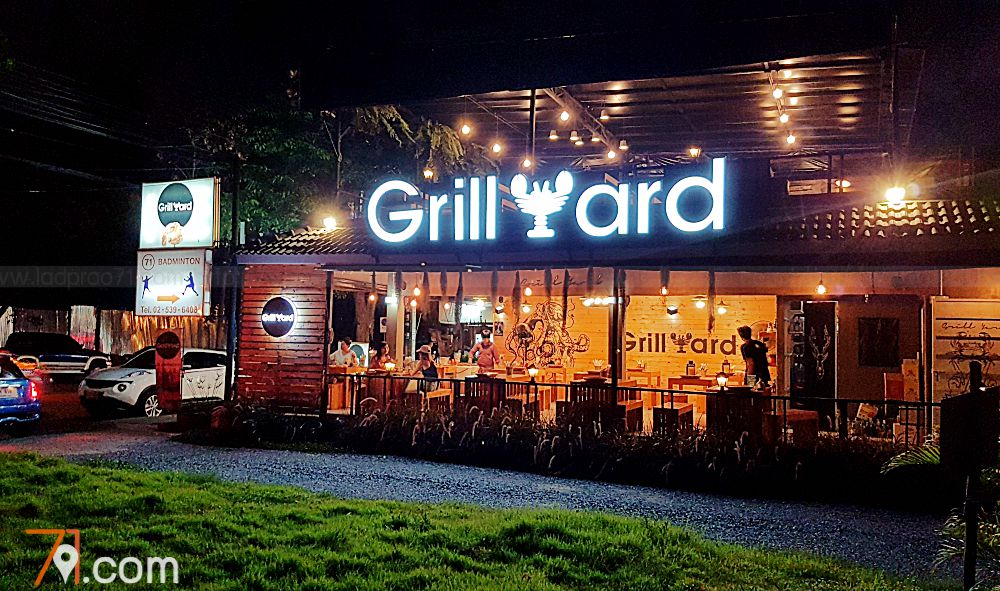 Grill Yard ทะเลปิ้งย่าง