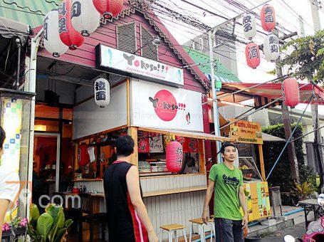 ร้านอาหารญี่ปุ่น Yokoso (โยโกโซ)