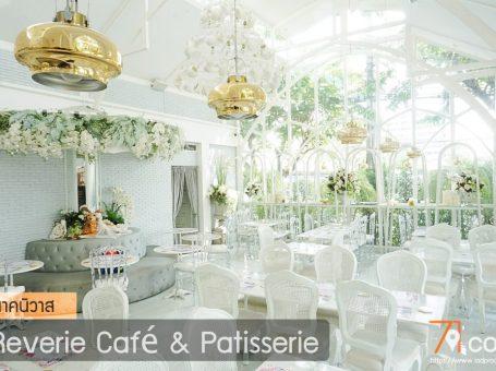 Reverie Café & Patisserie คาเฟ่ชวนฝันบรรยากาศดังเทพนิยาย