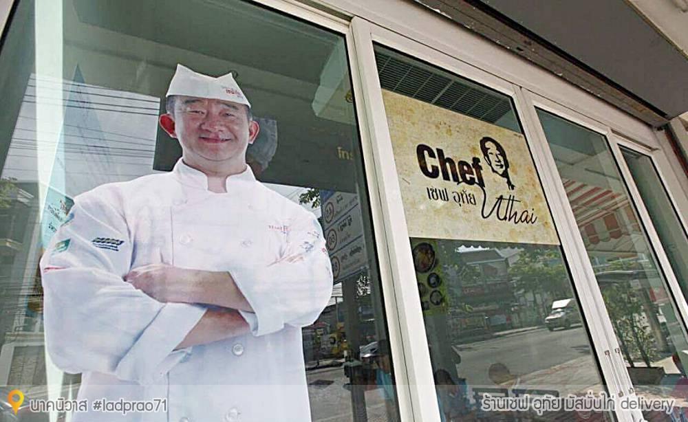 ร้านมัสมั่นไก่ เซฟอุทัย Chef Uthai Delivery