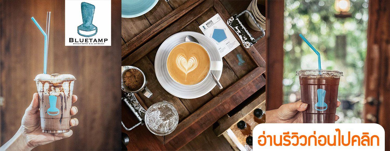 ร้านกาแฟ Bluetamp