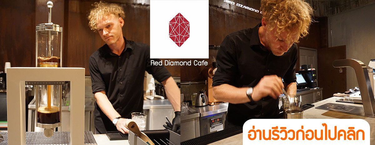 Red Diamond Cafe