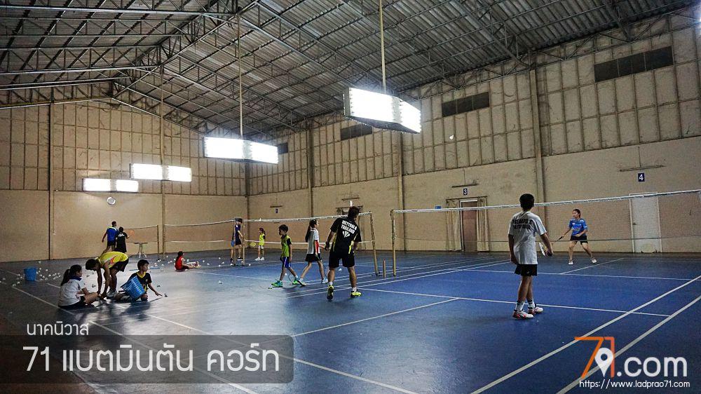 สนามแบตมินตัน 71 แบตมินตันคอร์ท (71 Badminton)
