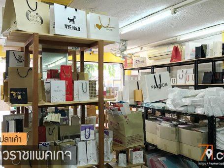 ร้านเยาวราชแพคเกจ จำหน่ายถุงกระดาษ ถุงพลาสติก ถุงพรีเมียม กล่องพรีเมียม