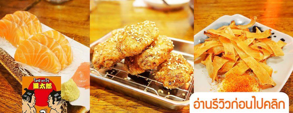 ร้านอาหารญี่ปุ่น ลาดพร้าว 71