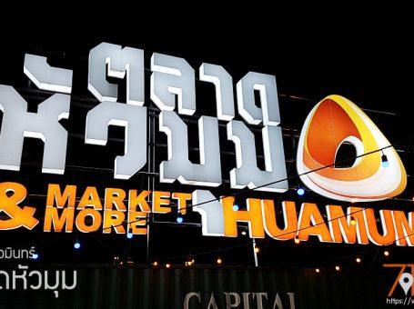 ตลาดหัวมุม (Huamum Market) แหล่งรวมร้านทั้งสายกินสายช็อปต้องห้ามพลาด