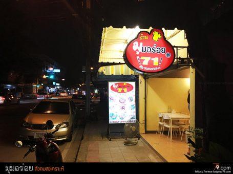ร้านมุมอร่อย 71 ร้านอาหารตามสั่งหลากหลายเมนูที่ไม่ใส่ผงชูรส
