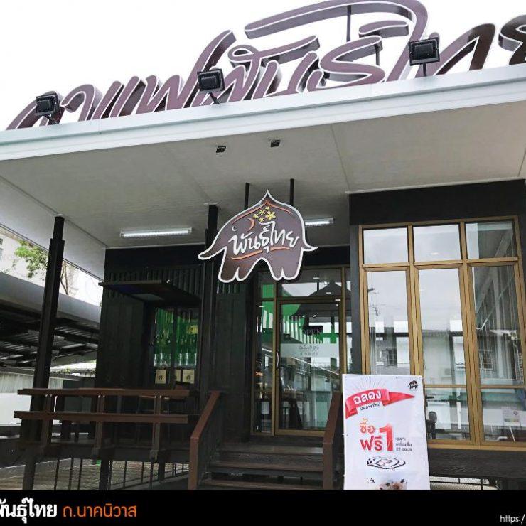 ร้านกาแฟ พันธุ์ไทยในปั้ม PT สาขาถนนนาคนิวาส
