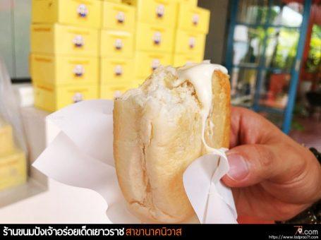 ขนมปังเจ้าอร่อยเด็ดเยาวราช สาขาลาดพร้าว71