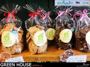 โฮมเมดเบเกอรี่ร้านกรีนเฮ้าส์  ขนมเค้ก คุกกี้ ครัวซอง ฟรุตเค้ก ฯลฯ