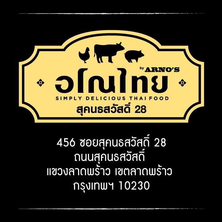 ร้านอโณทัย สาขาสุคนธสวัสดิ์ ก๋วยเตี๋ยวและกระเพราสไตล์ไทย ที่เลือกเนื้อพรีเมียมได้ด้วยตัวเอง