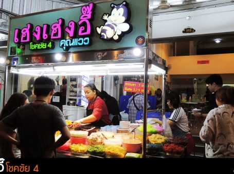 ร้านขนมหวานเฮงเฮงอี๊ โชคชัย 4 คุณแวว (เจ้าเก่าเช็งซิมอี๊ โชคชัย4)