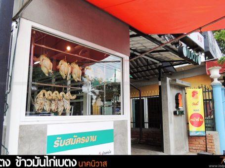 ร้านข้าวมันไก่ ตงตง สูตรเบตงที่ลาดพร้าว 71