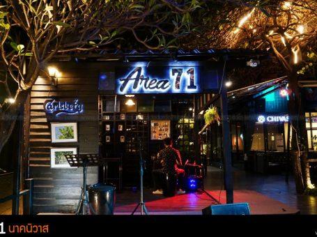 ร้าน Area71 ร้านอาหาร ห้องคาราโอเกะ จัดงานเลี้ยงสังสรรค์