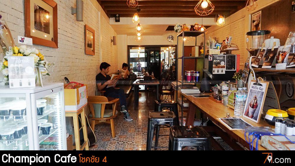 ร้านกาแฟ Champion Cafe' ไม่ใช่แค่กาแฟที่คุณต้องชอบ แต่ที่นี่คือประสบการณ์ที่ดีของคุณ