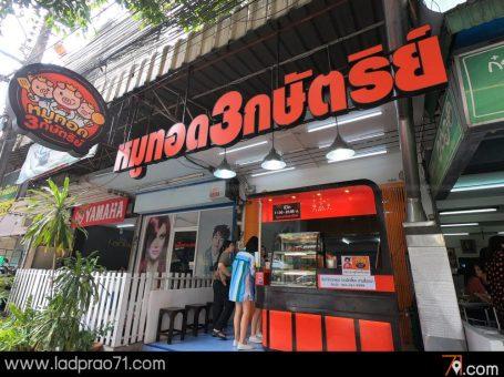 ร้านหมูทอด 3 กษัตริย์ โชคชัย 4 อร่อยง่ายๆในสไตล์หมูทอด